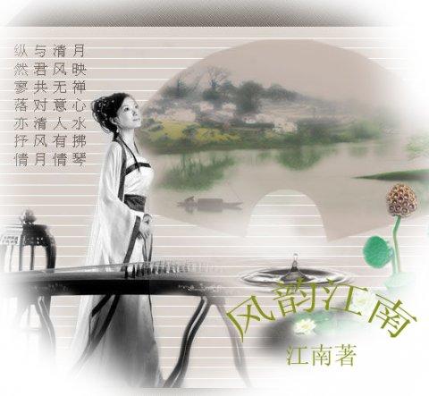 风韵江南(1)